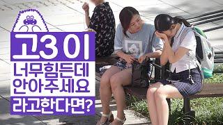 Download [세상의 온도] 고3이 ″너무 힘든데 안아주세요″라고 한다면? Video