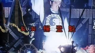 Download 幽幻道士(キョンシーズ)4(吹替版) Video