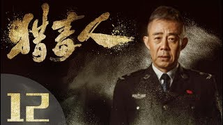 Download 《猎毒人》The drug hunter 第12集(于和伟、张丹峰、侯梦莎、傅程鹏、吴秀波、徐峥、侯勇、王劲松主演) Video