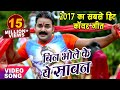 Download Pawan Singh - NEW BOL BAM HIT SONG 2017 - बिन भोले के सावन - Jogiya GangaDhari - Kawar Songs Video