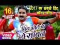 Download Pawan Singh - NEW BOL BAM HIT SONG 2017 - बिन भोले के सावन - Jogiya GangaDhari - Kawar Songs Video