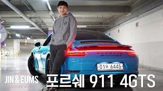 Download 포르쉐 911 4GTS 신차 출고를 축하해주러 다녀왔어요!ㅣ곽준용 부부네와 함께하는 즐거운 진&엄스의 일상ㅣVlog#04 Video