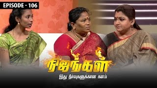 Download Nijangal - We lost our beloved ones and are still in search - Nijangal #106 - நிஜங்கள் | Sun TV Show Video