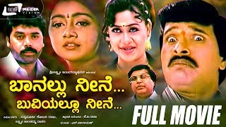Download Banallu Neene Buviyallu Neene/ಬಾನಲ್ಲು ನೀನೆ ಬುವಿಯಲ್ಲೂ ನೀನೆ Kannada Full HD Movie FEAT. Murali,Divya Video