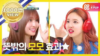 Download (Weekly Idol ウィクリアイドル EP.304) Unexpected トワイス MOMO EFFECT??!! Video