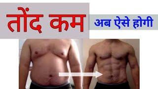 Download पेट की चर्बी कम करने के आसान उपाए | Easy ways to lose Belly Fat | How to reduce Tummy fat? Video