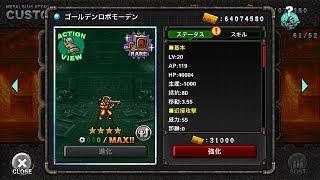 Download ゴールデンロボモーデン:MSA ユニット紹介 Video