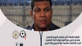 Download علاء عبد العال ″سعيد بتحقيق اول فوز مع الشرقية″ Video