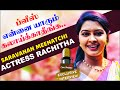 Download Will Saravanan return or not? Actress Rachitha Meenakshi Exclusive Interview Video