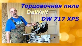 Download Наш инструмент/Торцовочная пила DeWALT DW 717 XPS Video