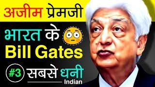 Download Azim Premji Biography In Hindi | Life Story | IT Company Wipro Success Story | Foundation | Donation Video