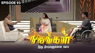 Download How we met our Life patner - Valentine Day Spl | Nijangal #93 - நிஜங்கள் | Sun TV Show Video