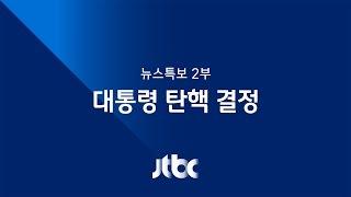 Download [대통령 탄핵 결정] JTBC 뉴스특보 - 2부 풀영상 Video