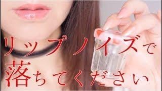 Download 「ASMRとは」リップノイズ/雑談【Sound of Silence】Whisper/Lip noise Video