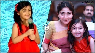 Download Sai Pallavi Co-Star Baby Veronika Cute Speech | Karu Audio Launch Video