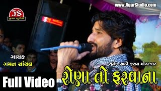 Download ″Rona Farvana″ | Gaman Santhal | Full Live Video | Gujarati | Jigar Studio Video