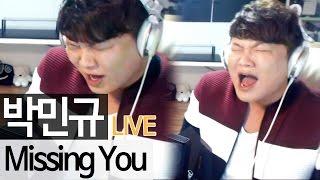 Download 박민규 - 'Missing You' LIVE [music] - KoonTV Video