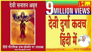 Download भगवती दुर्गा कवच हिंदी में पहली बार, Durga Kavacham-1st Time in Hindi, Best Prayer for Protection Video