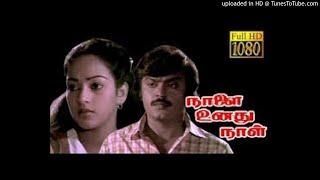 Download Vennila Oduthu - Naalai Unathu Naal (1984)   வெண்ணிலா ஓடுது - நாளை உனது நாள்   Video