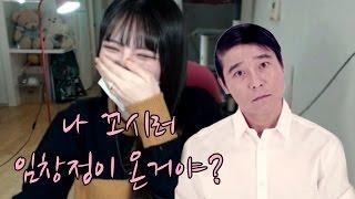 Download 생방송중 임창정이 날 꼬시러!? Video