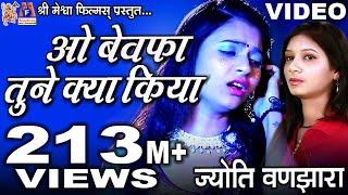 Download O bewafa tune kya kiya || Latest Hindi Sad Song 2018 || Jyoti Vanjara || Full HD Video || Video