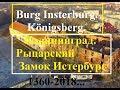 Download Königsberg. Burg Insterburg.Калининград.Легендарный замок ведьм. Video