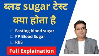 Download blood sugar test in hindi /blood glucose test/ fasting sugar test/ Normal blood sugar level☆☆ Video
