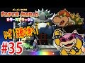 Download #35 さぁ!クッパ城に突入だ!ロイ&クロクッパと大激戦!【WiiU】ペーパーマリオ カラースプラッシュ つちのこ実況 Video