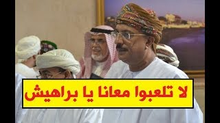 Download عااجل عااجل : لن تصدق سلطنة عمان تفقد عقلها وتصاب بالجنون وهذا ما فعلته اليوم بالإمارات !! Video