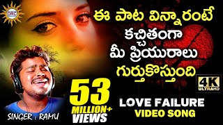 Download Love Failure Video Song 2018 | గాయపడిన మనసు నాదిలే.. | Singer Ramu | Disco Recording Company Video