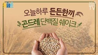 Download [푸른솔푸드] 오늘하루 든든한끼 & 곤드레 단백질 쉐이크 - 기업편 Video