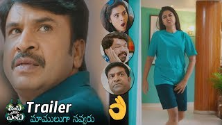 Download Jamba Lakidi Pamba Official Trailer | Srinivas Reddy | Siddi Idnani | Vennala Kishore, Hari Teja Video