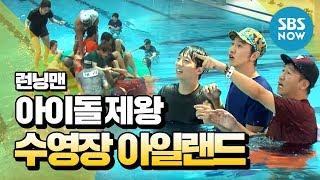 Download SBS [런닝맨] - 아이돌의 제왕 Game1.수영장 아일랜드 Video