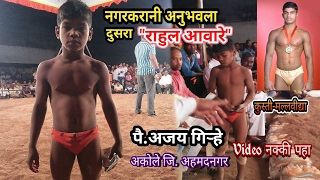 Download Ajay girhe small wrestler - Second Rahul aware experience Video