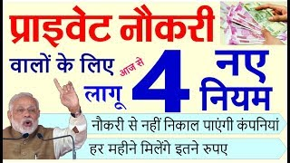 Download प्राइवेट नौकरी करने वालों के लिए 4 बड़ी खुशखबरी ! मोदी सरकार का बड़ा ऐलान PM Modi govt news dls Video