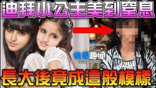 """Download 當年迪拜小公主美到全球網友喊願等她10年!長大後的她們竟成這般""""模樣""""! Video"""