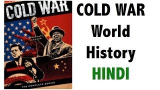 Download Cold War शीत युद्ध - दुनिया का इतिहास जानिये - USSR Vs USA - Full analysis - IAS/PSC/UPSC Video