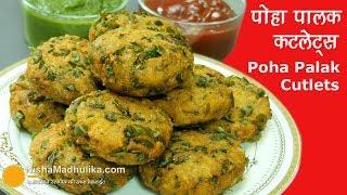 Download Palak Poha Cutlet   पोहा पालक कटलेट्स । Poha Spinach Cutlets Recipe Video