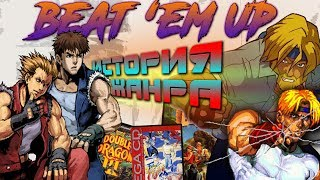 Download ИСТОРИЯ ЖАНРА Beat 'em up : STREETS OF RAGE / DOUBLE DRAGON / FINAL FIGHT и прочие Video