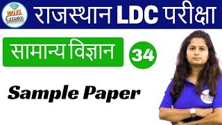 Download 2:30 PM - Rajasthan Special General Science by Shipra Ma'am Day #34 | Sample Paper Video