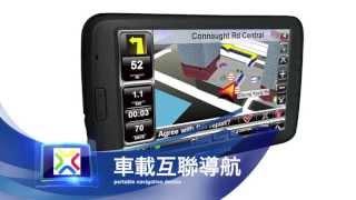 Download MapKing車載互聯導航- 可攜式導航儀 Connected Navigation - portable navigation device Video