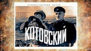 Download Котовский 1942 Video