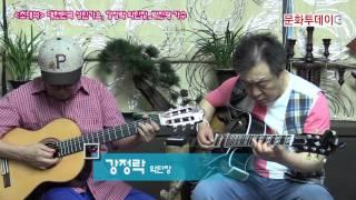 Download 찾아가는 문화TV - 강정락, 박진광의 '황성옛터', '타향살이' 다시 부르기 Video
