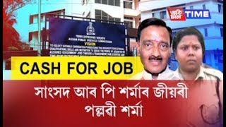 Download Dibrugarh police summons BJP MP R.P Sharma's daughter in APSC cash for job scam Video