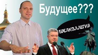 Download Никита Пидгора о Порошенко, Томосе и дружбе с Россией. Бредколлегия. Video