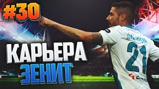 Download FIFA 17 Карьера за Зенит #30 - НОВЫЙ СЕЗОН Video