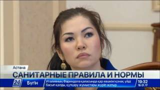 Download Уменьшить количество санитарных требований к бизнесу предлагают в Казахстане Video