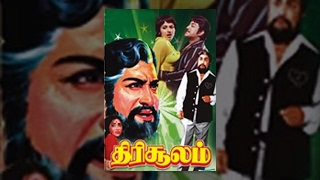 Download Thirisoolam | Full Tamil Movie | 1979 | Sivaji Ganesan | K. R. Vijaya | K.Vijayan | Video