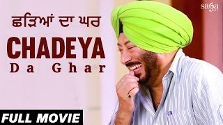 Download ਛੜਿਆਂ ਦਾ ਘਰ : Chadeya Da Ghar | Jaswinder Bhalla New Comedy Punjabi Full Movie 2017 | Funny Movie Video
