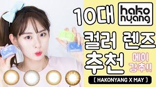 Download 렌즈미편] 메이강추 10대 컬러렌즈 추천 [HAKONYANG X MAY] Video